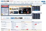 【CFD】GMOクリック証券