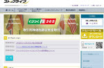 【CFD】岡安商事[くりっく株365]