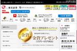 【CFD】東岳証券